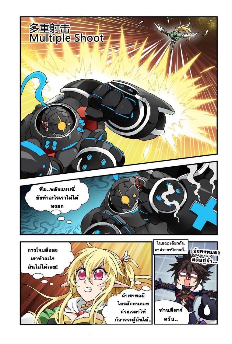 อ่านการ์ตูน Demon King's Counterattack! 4 ภาพที่ 9