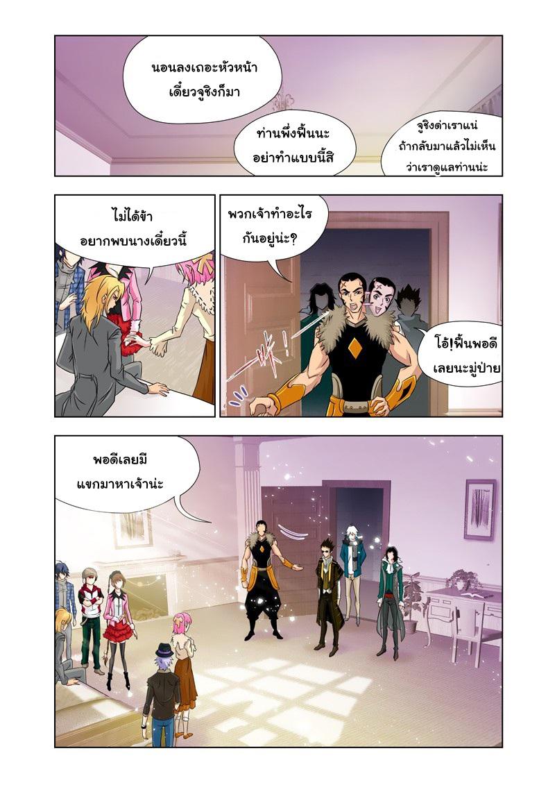 อ่านการ์ตูน Douluo Dalu 122 ภาพที่ 7