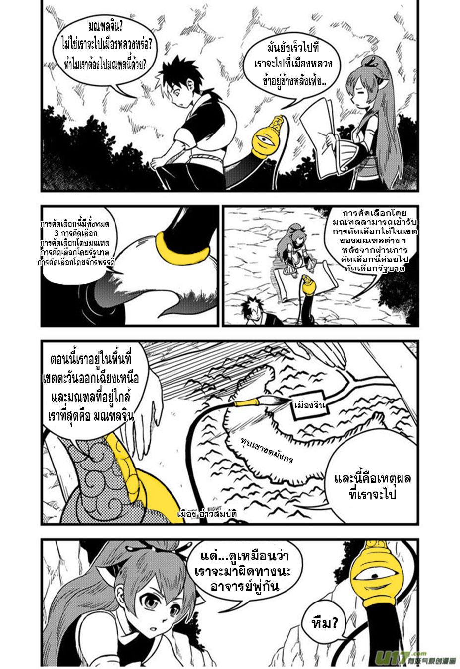 อ่านการ์ตูน Tiger x Crane 60 ภาพที่ 3