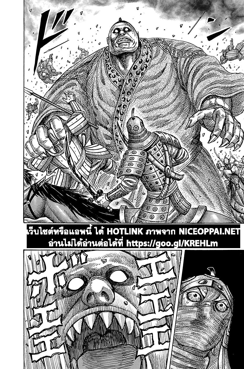 Kingdom ตอนที่ 347 หน้า 13