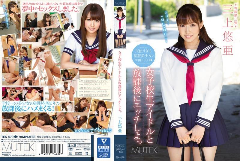 TEK-079 - Mikami Yua - Etch To School Girls Idle And After School