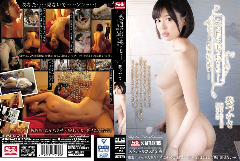 SNIS-675 - Aoi Tsukasa - S1 x ATTACKERS Collaborative Variety Special She Was Fucked In Front Of Her Husband The Destruction Of A Happy Marriage