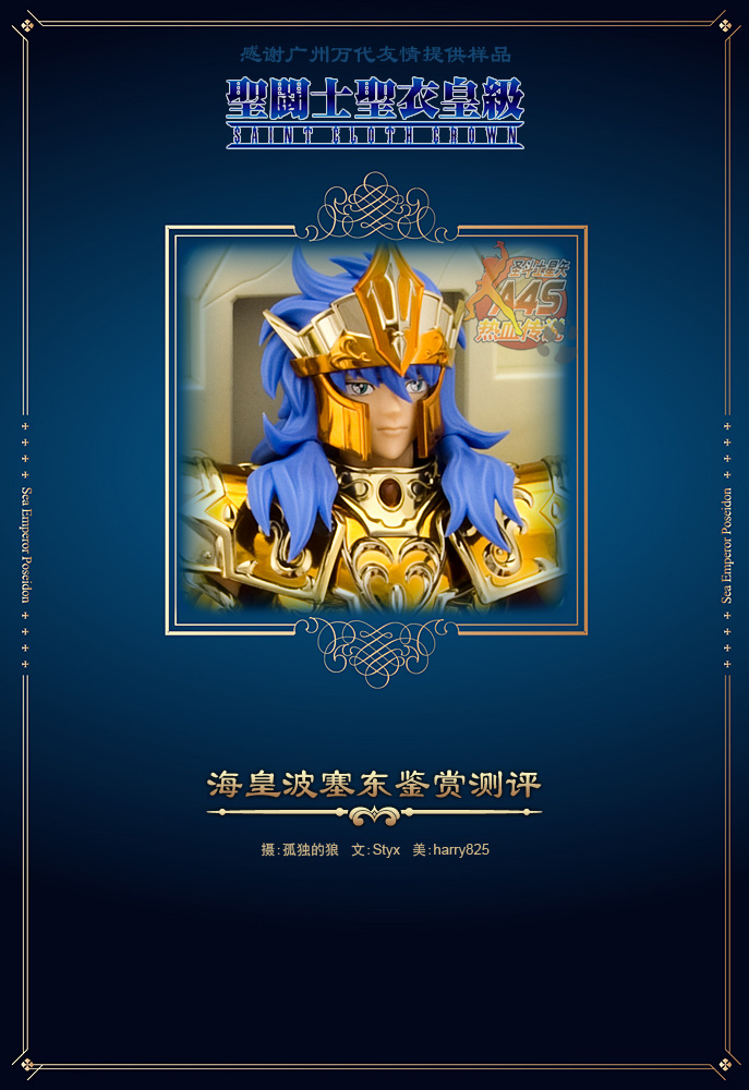 Sea Emperor Poseidon AdeiRetc