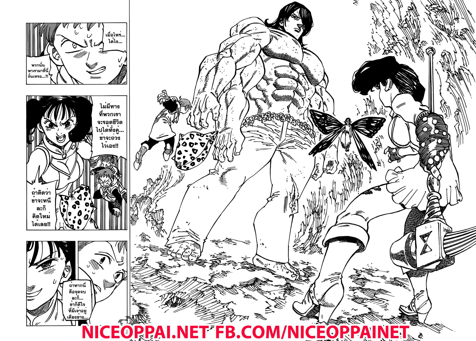 อ่านการ์ตูน Nanatsu No Taizai ตอนที่ 198 หน้าที่ 17