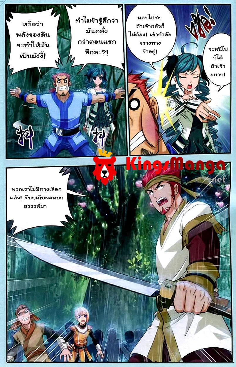 อ่านการ์ตูน Da Zhu Zai 14 ภาพที่ 18
