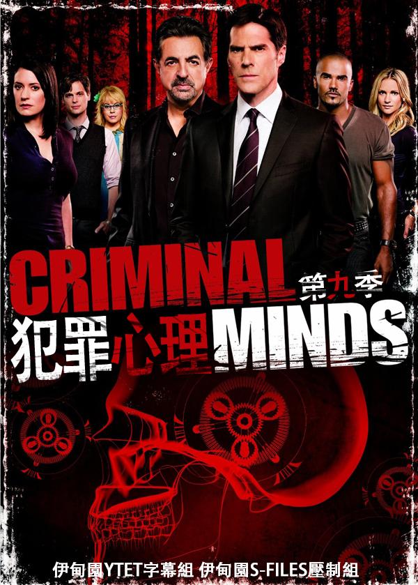 行尸走肉第五季bt_犯罪心理 Criminal Minds 第九季第五集 480p 伊甸园字幕组 下载 - bt美剧