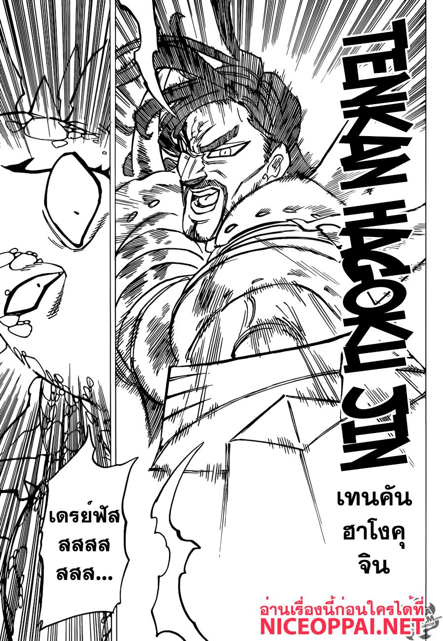 อ่านการ์ตูน Nanatsu No Taizai ตอนที่ 193 หน้าที่ 18