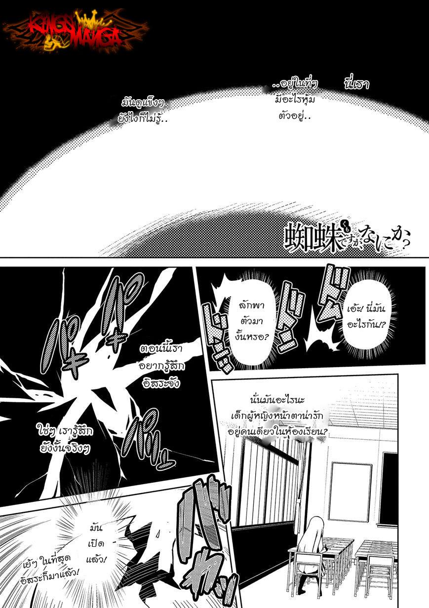 อ่านการ์ตูน Kumo Desu ga, Nani ka? 1 ภาพที่ 1