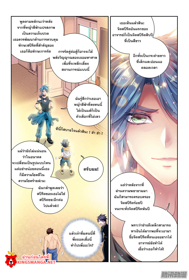 อ่านการ์ตูน Douluo Dalu 3 The Legends of The Dragon Kings 12 ภาพที่ 16