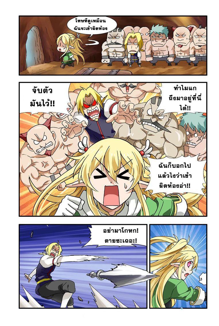 อ่านการ์ตูน Demon King's Counterattack! 5 ภาพที่ 18
