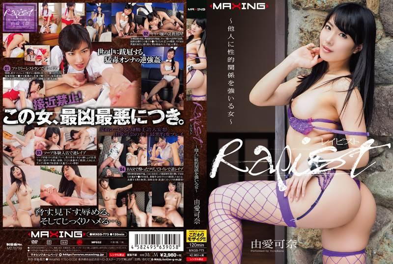 MXGS-773 - 由愛可奈 - Rapist ~他人に性的関係を強いる女~ 由愛可奈