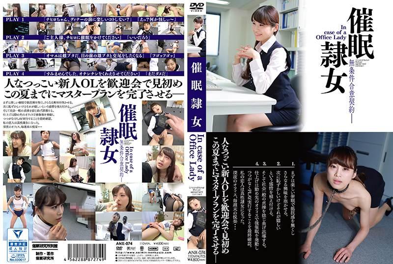 ANX-074 - Yuikawa Chihiro - Hypnotism Sex Slave - The Case Of The Office Lady Chihiro Yuikawa