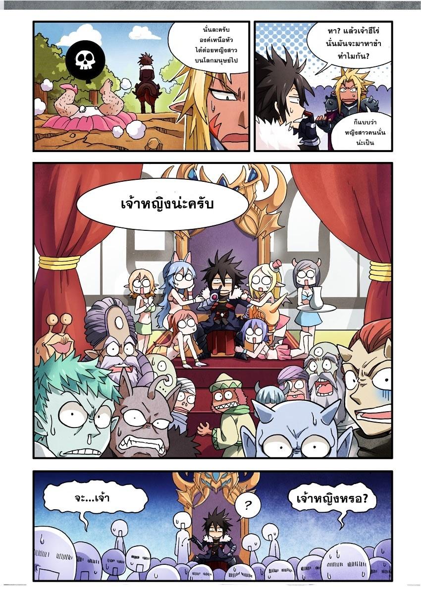 อ่านการ์ตูน Demon King's Counterattack! 1 ภาพที่ 10
