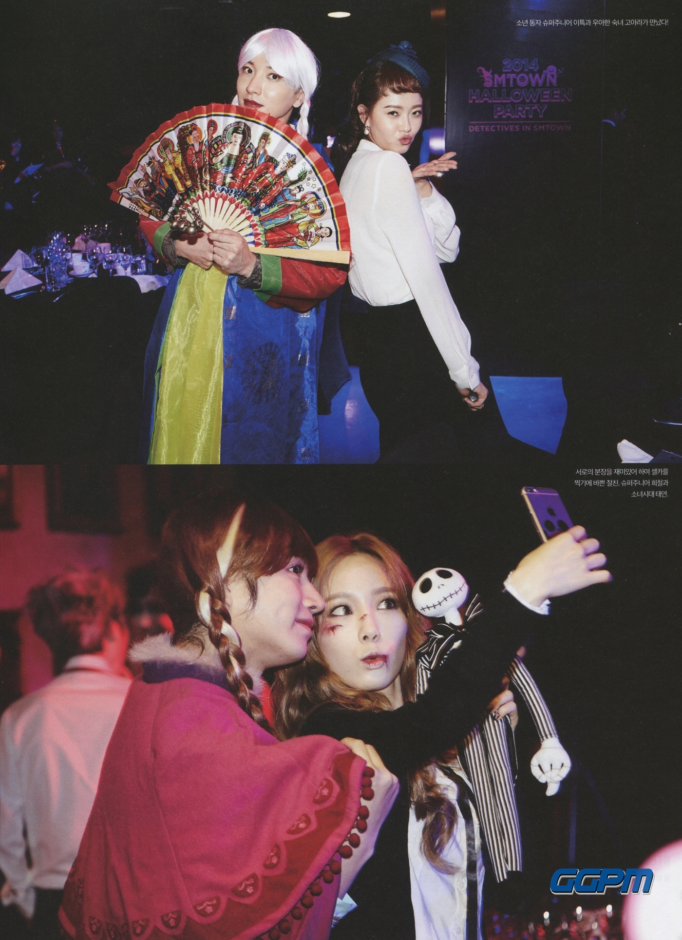 Photoshoot] [updated 23-11-2014]smtown halloween party celebrity ...