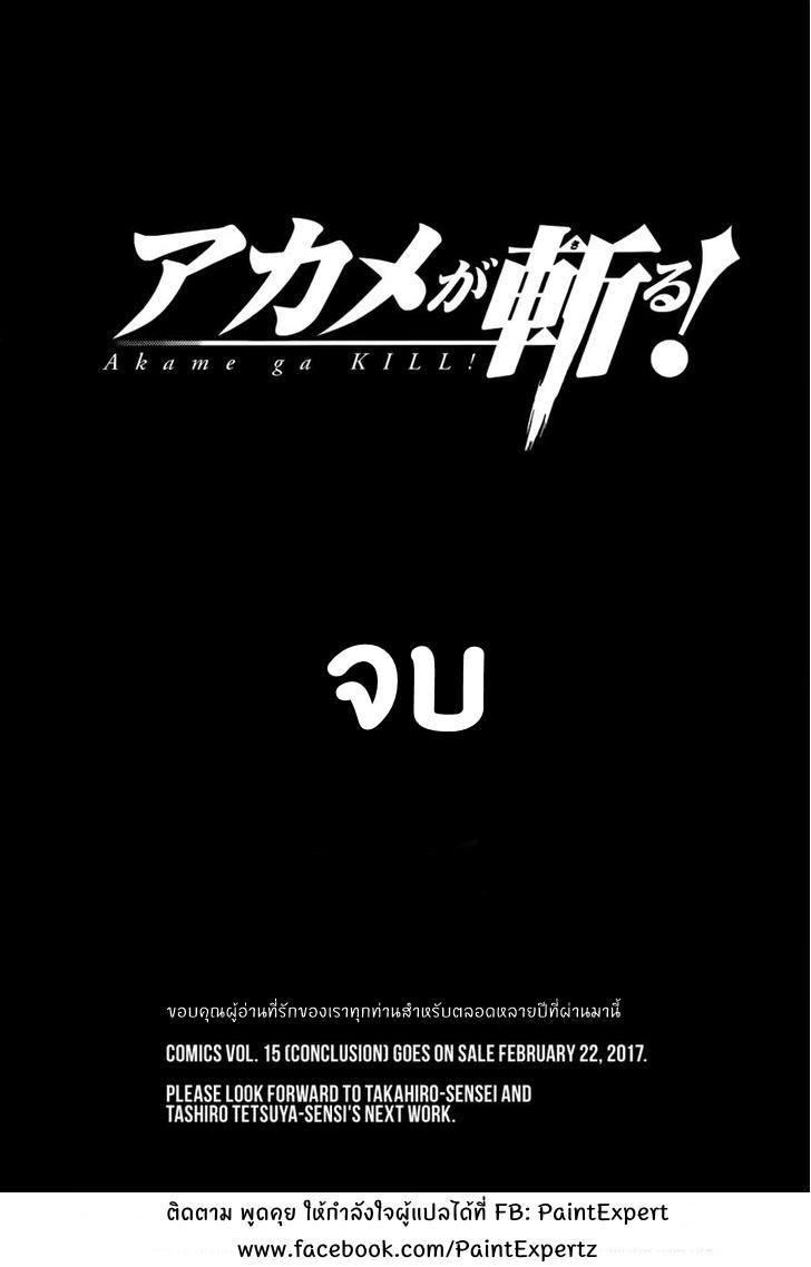 อ่านการ์ตูน Akame ga Kiru ตอนที่ 78 หน้าที่ 56