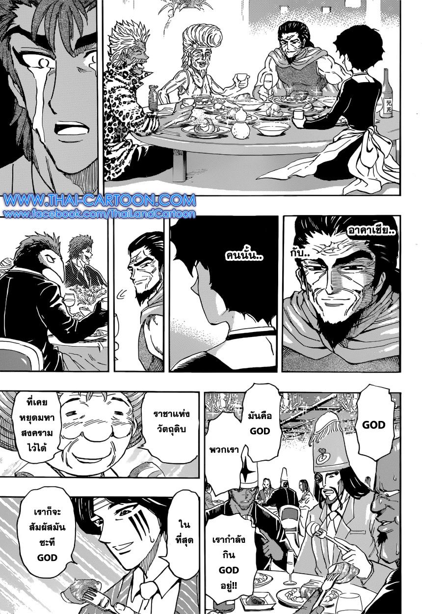 อ่านการ์ตูน Toriko ตอนที่ 395 หน้าที่ 20