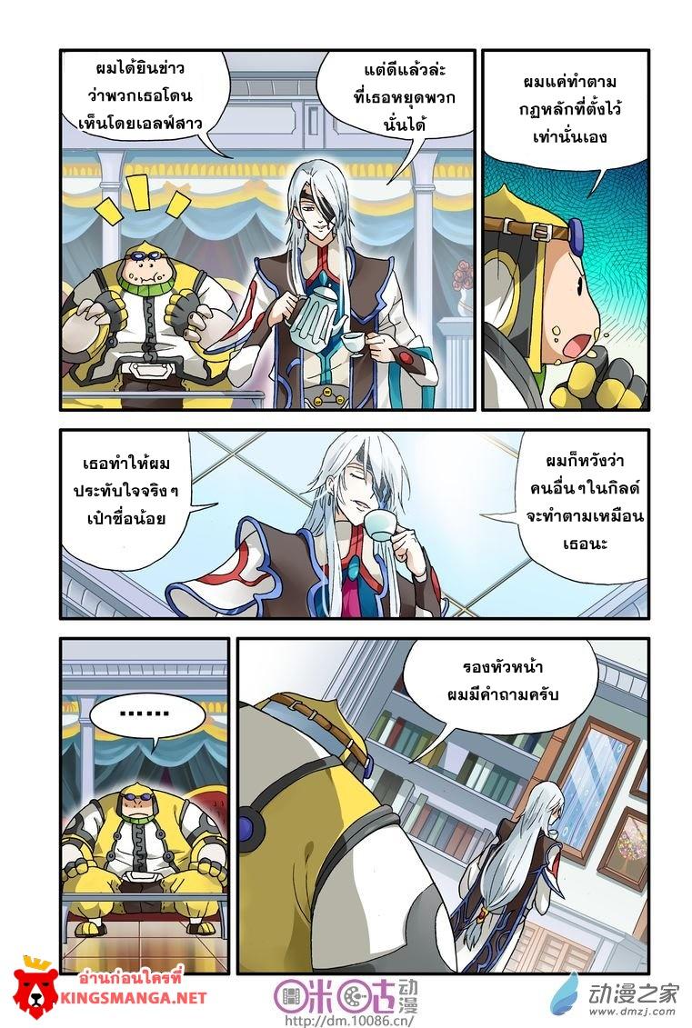 อ่านการ์ตูน Demon King's Counterattack! 6 ภาพที่ 23