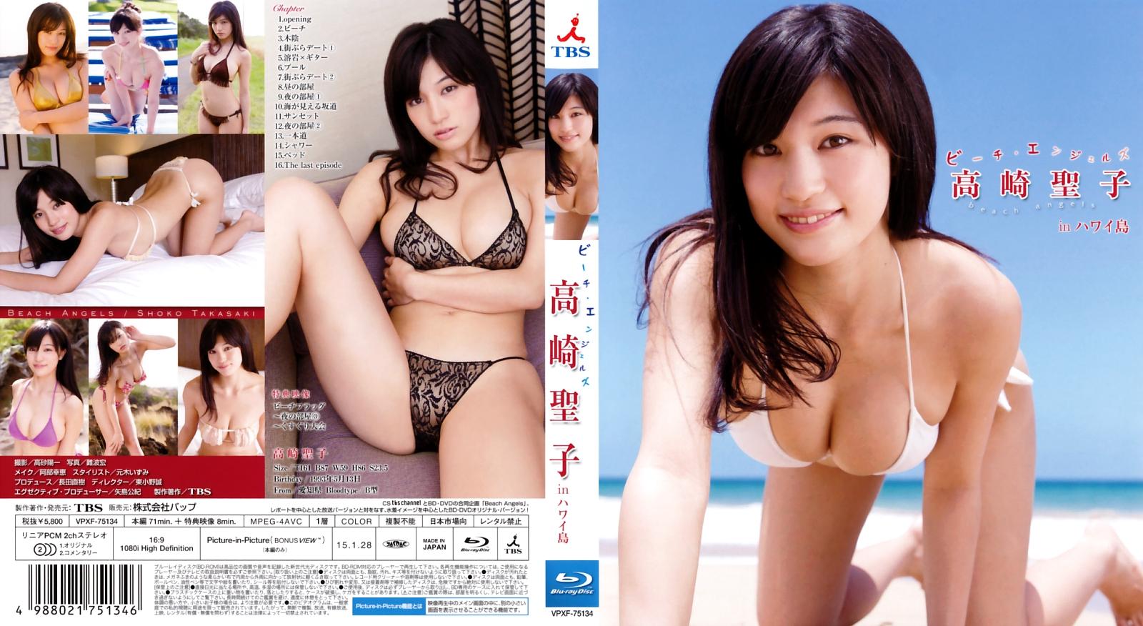 [VPXF-75134] Shoko Takasaki 高崎聖子 Beach Angels ビーチエンジェルズ 高崎聖子 in ハワイ島 Blu-ray