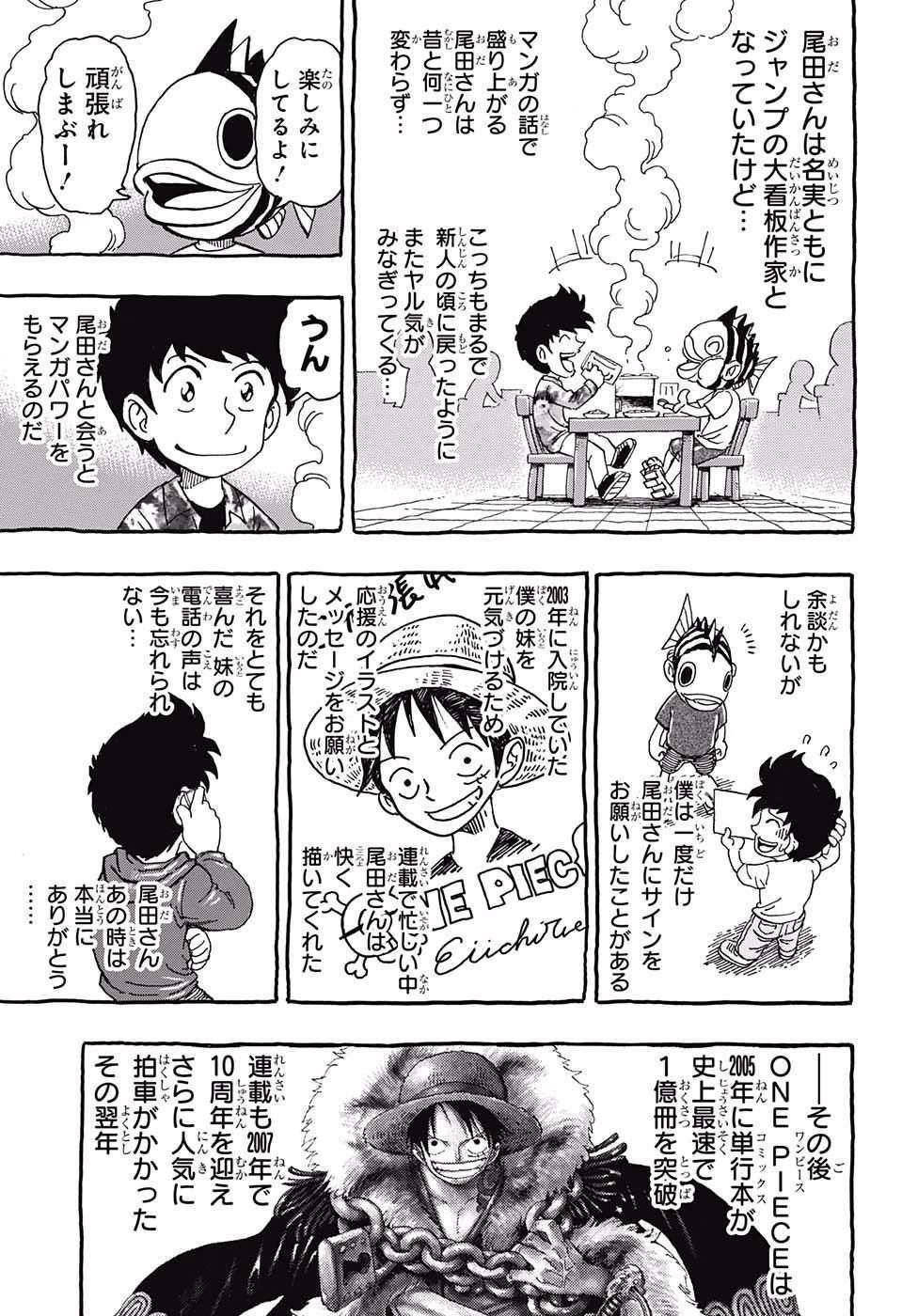 One Piece Manga 2017 X7FGEroG