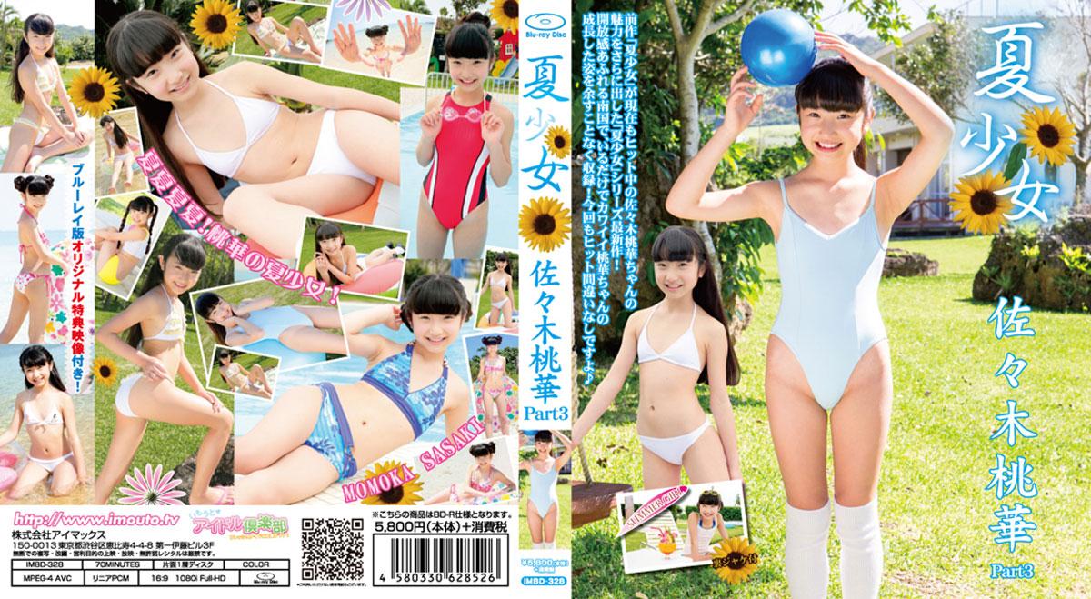 [IMBD-328] Momoka Sasaki 佐々木桃華 夏少女 Part3 Blu-ray