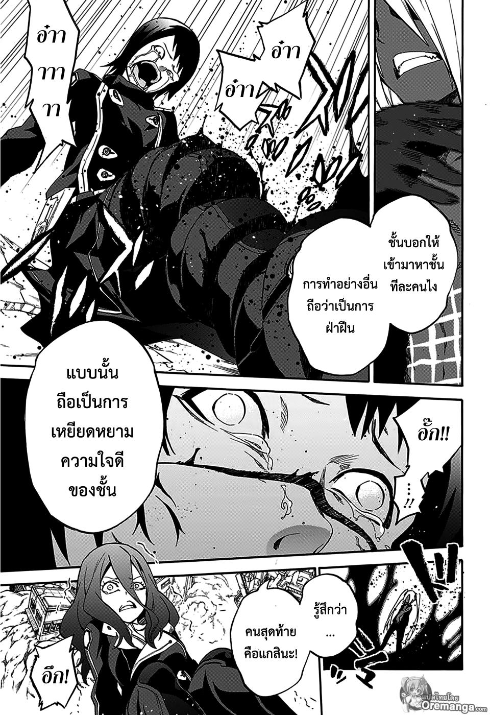 อ่านการ์ตูน Sousei no Onmyouji ตอนที่ 23 หน้าที่ 33
