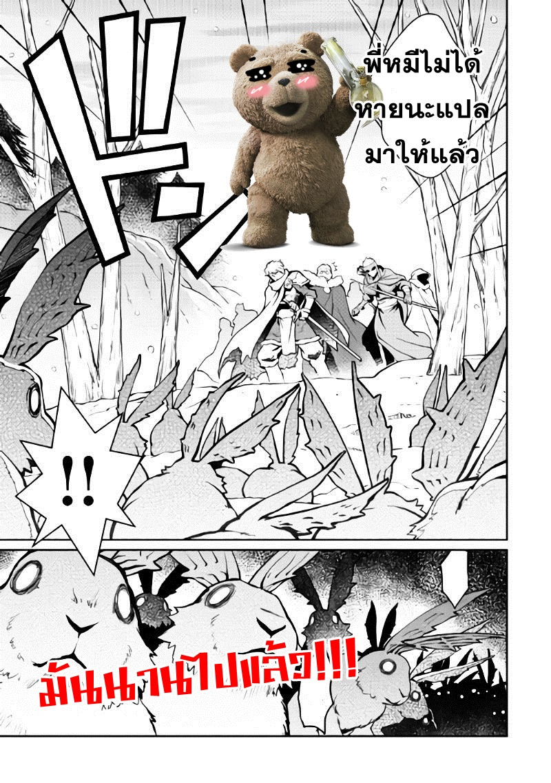 อ่านการ์ตูน Isekai wo Seigyo Mahou de Kirihirake 4 ภาพที่ 19