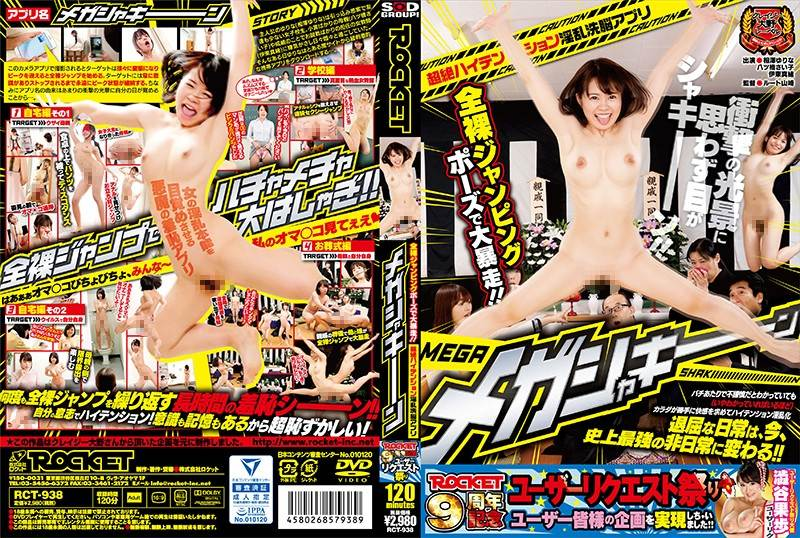 "RCT-938 - Aizawa Yurina, Itoh Mao, Saiko Chan - Get Wet And Wild In Fully Nude Jumping Poses!! An Ultra High Intensity Lustful Brainwashing App ""Snap!"""
