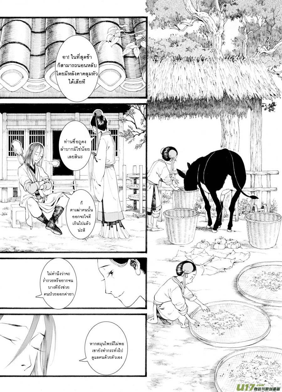 อ่านการ์ตูน Chang Ge Xing 27 ภาพที่ 22