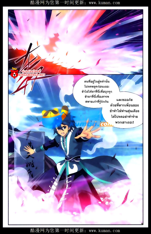 อ่านการ์ตูน Doupo Cangqiong 173 ภาพที่ 7