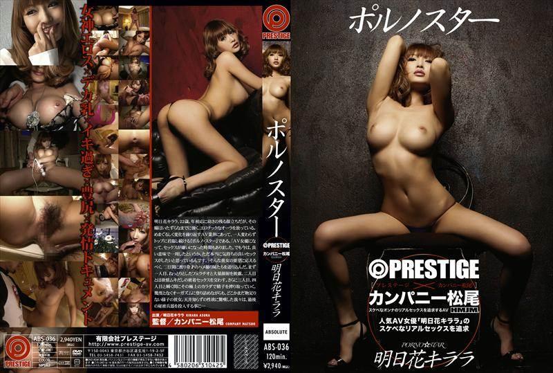 ABS-036 - 明日花キララ - ポルノスター 明日花キララ