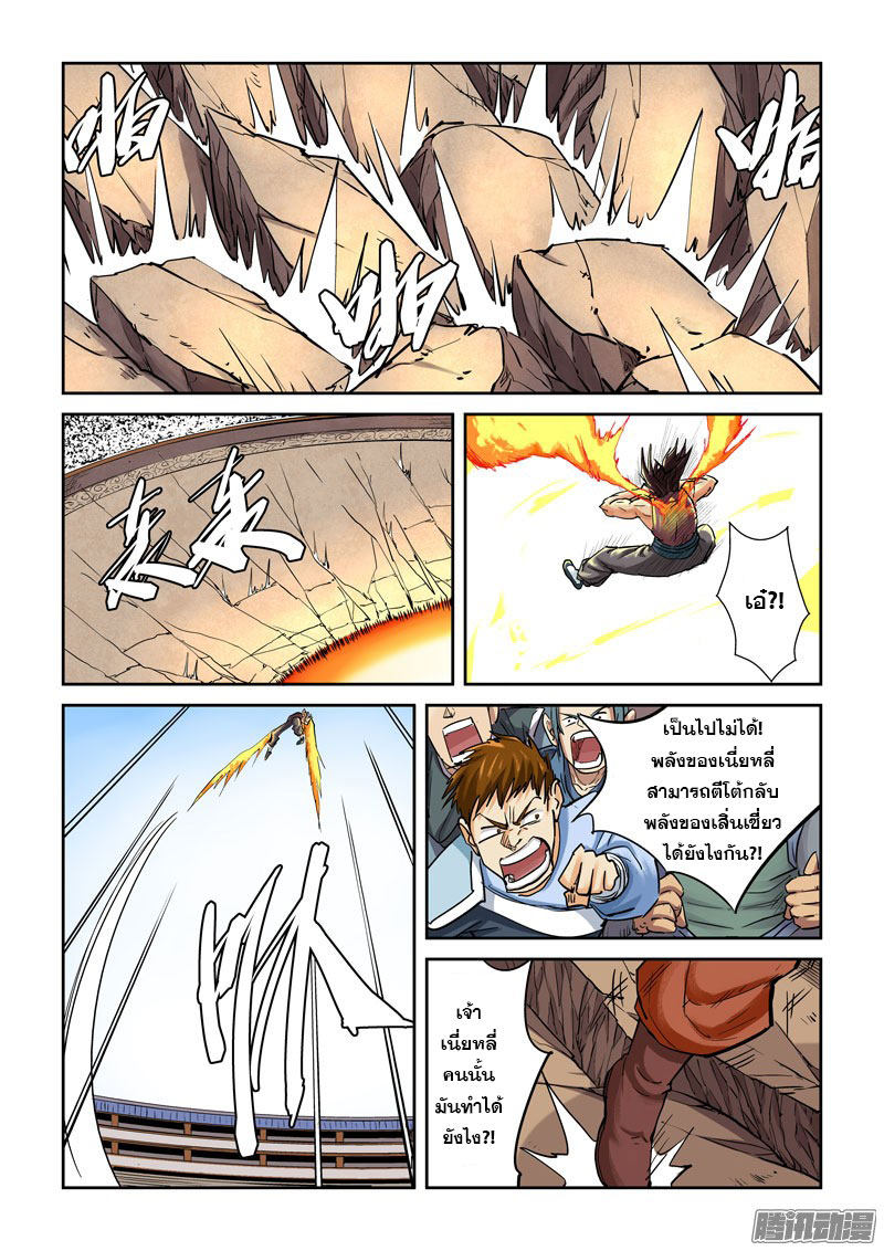 อ่านการ์ตูน Tales of Demons and Gods 106 Part 1 ภาพที่ 3
