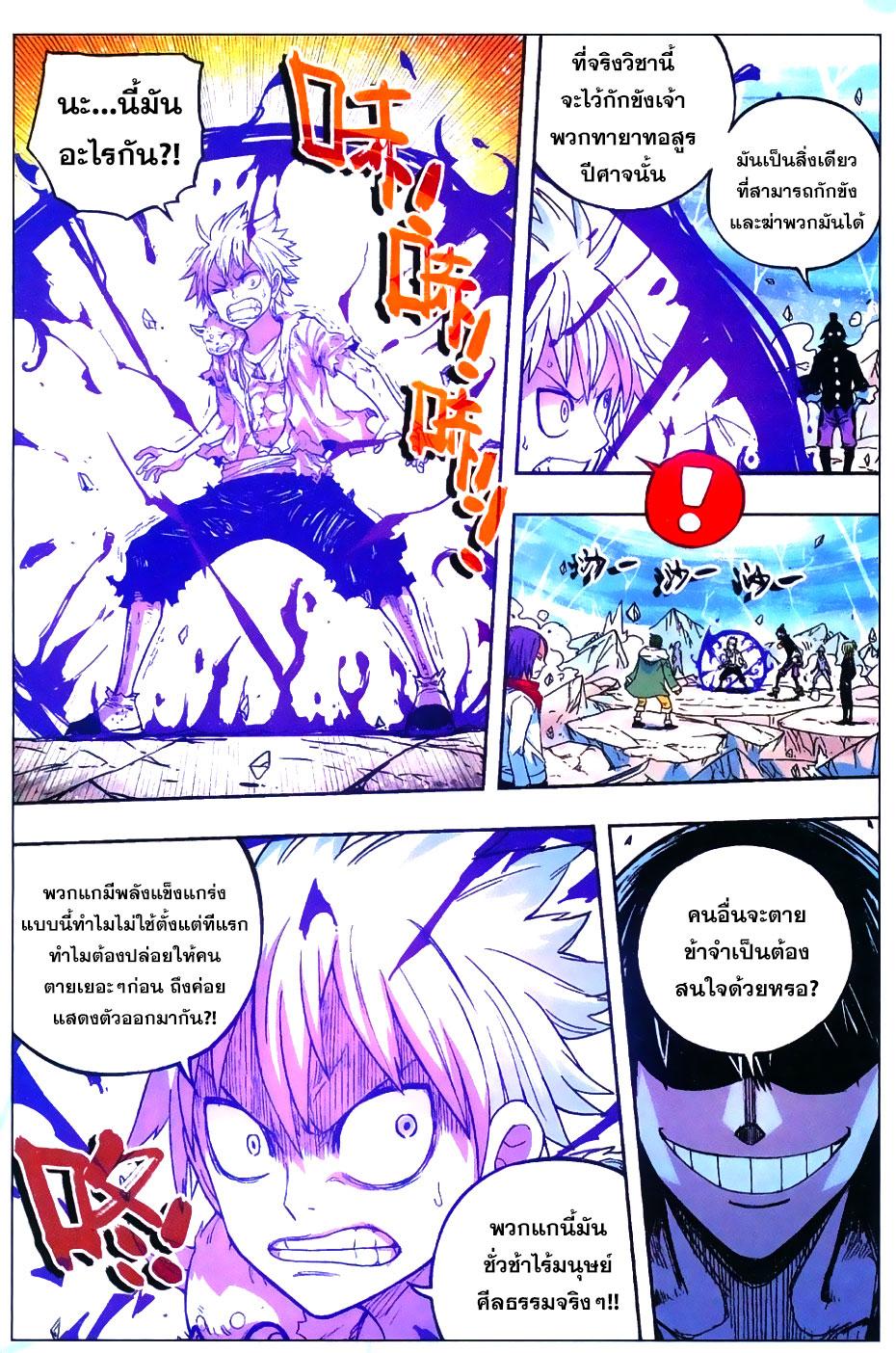 อ่านการ์ตูน Zui Wu Dao 54 ภาพที่ 11