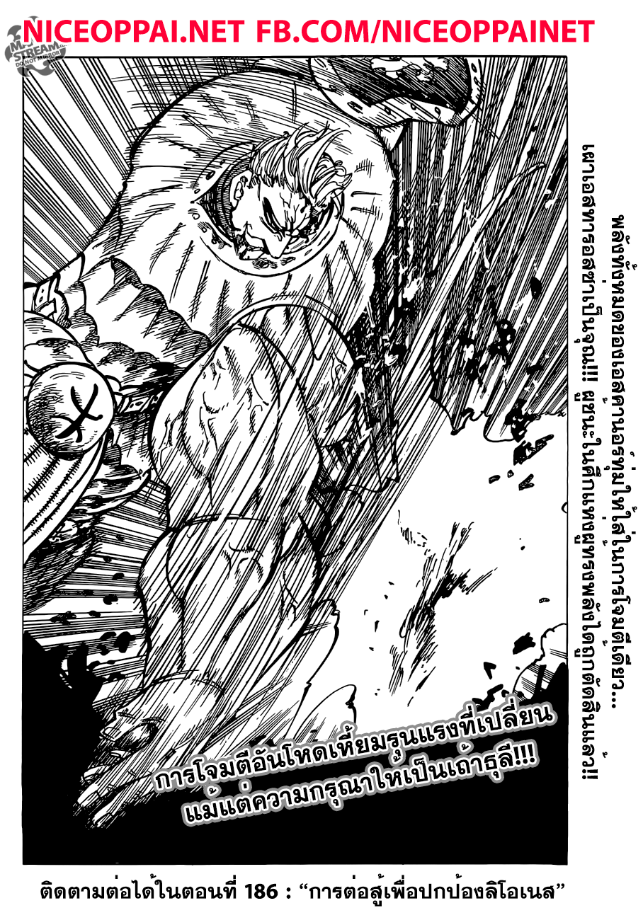 อ่านการ์ตูน Nanatsu No Taizai ตอนที่ 185 หน้าที่ 18