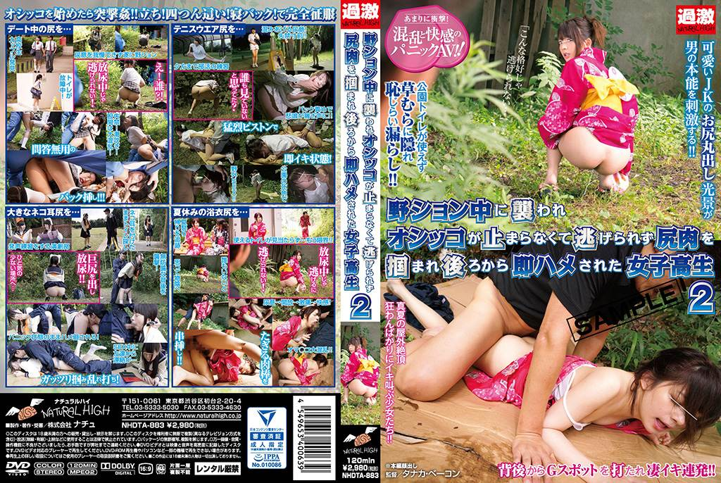 NHDTA-883 - Unknown - I Caught A Schoolgirl Taking A Leak In A Field - She Couldn't Turn And The Piss Was Still Trickling Down Her Legs As I Grabbed Her And Fucked Her From Behind 2