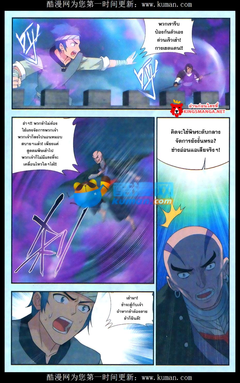 อ่านการ์ตูน Doupo Cangqiong 174 ภาพที่ 22