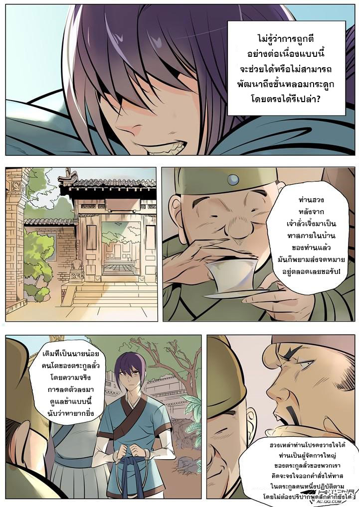 อ่านการ์ตูน Bailian Chengshen 2 ภาพที่ 11