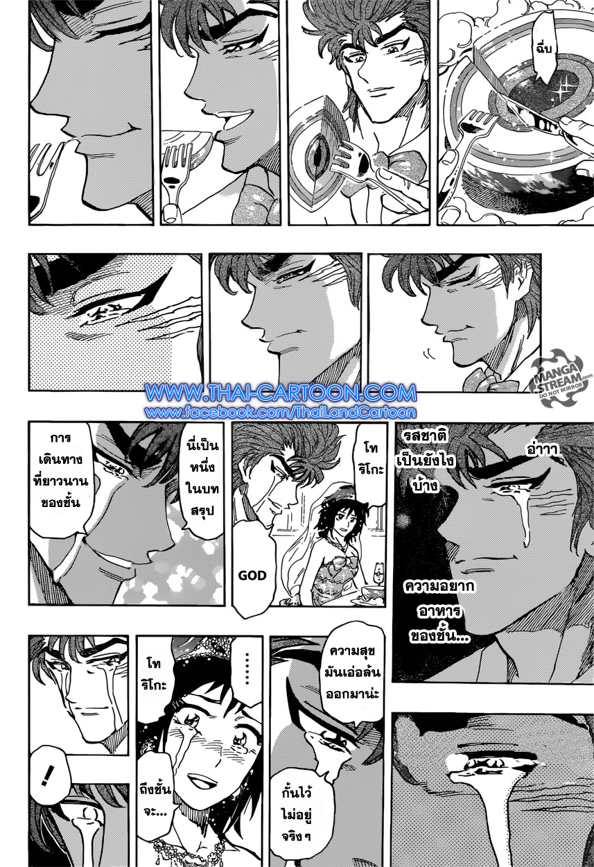 อ่านการ์ตูน Toriko ตอนที่ 395 หน้าที่ 19