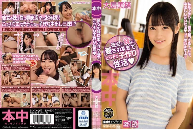 HND-265 - 大島美緒 - 彼女の妹に愛されすぎてこっそり子作り性活