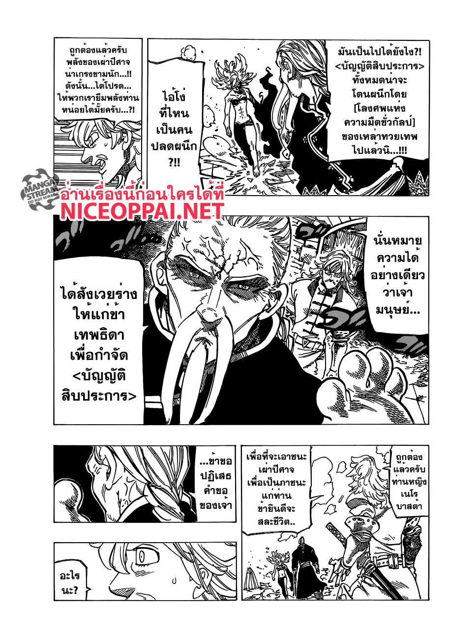 อ่านการ์ตูน Nanatsu No Taizai ตอนที่ 187 หน้าที่ 5