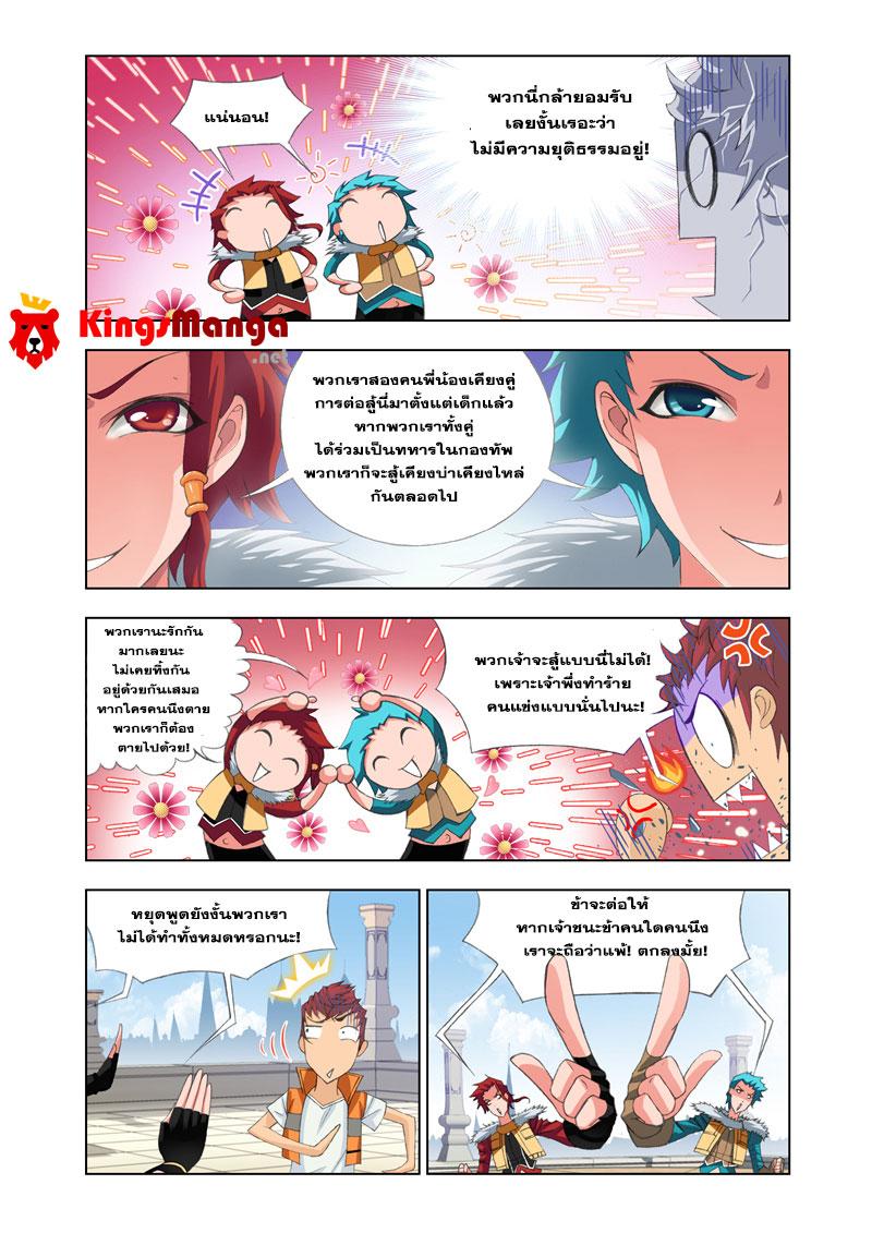 อ่านการ์ตูน Kuang Shen 20 ภาพที่ 8