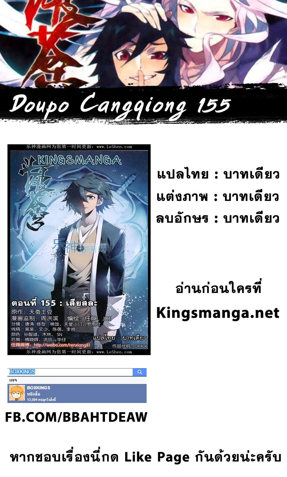 อ่านการ์ตูน Doupo Cangqiong 155 ภาพที่ 22