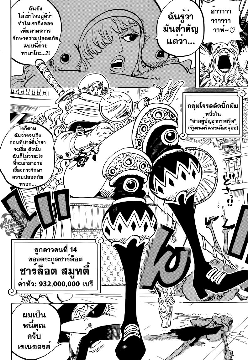 อ่านการ์ตูน One Piece ตอนที่ 846 หน้าที่ 13