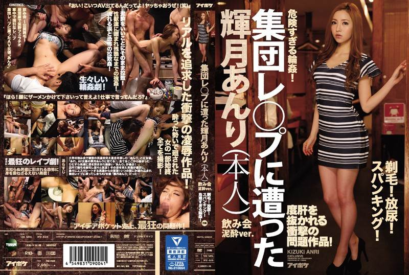 IPZ-826 - Kizuki Anri - Anri Kizuki Becomes The Victim Of Gang Rape A Drunk Girl At A Party Shaving! Golden Shower! Spanking! Dangerous Gang Bang Action! A Shocking Series Of Issues To Blow Your Mind!