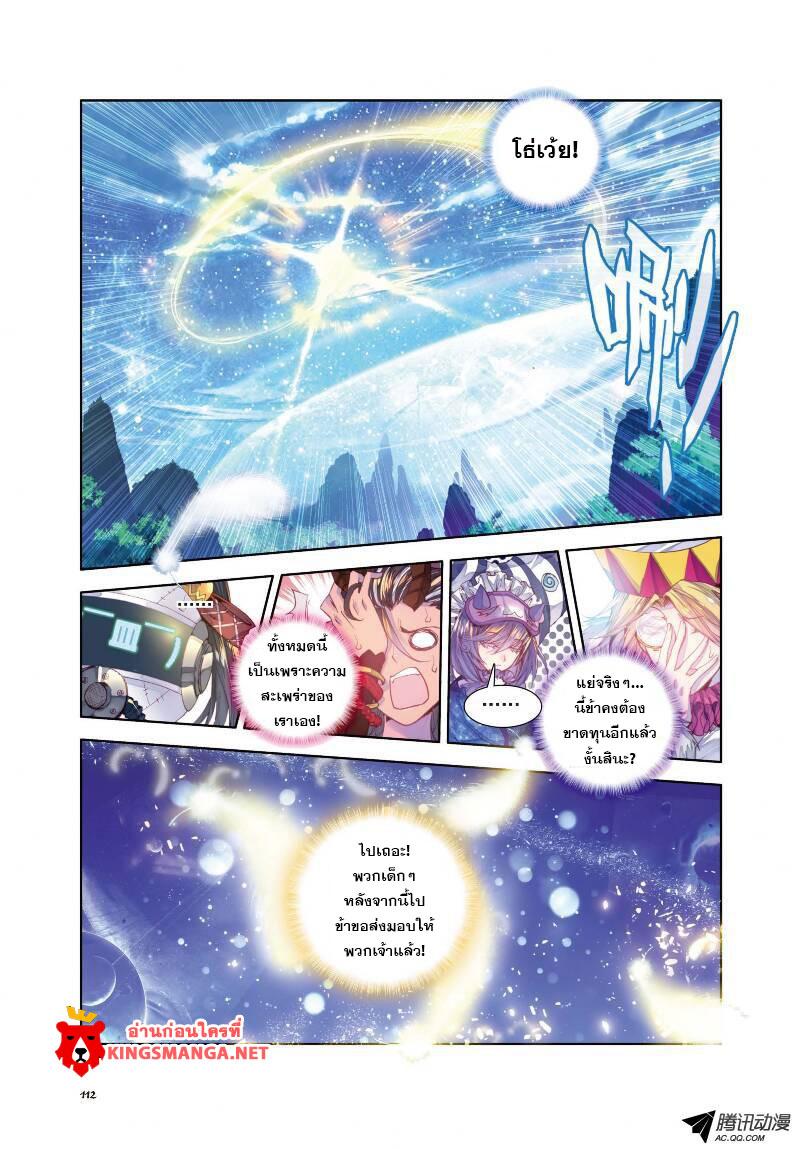 อ่านการ์ตูน Douluo Dalu – Legend of The Gods' Realm 19.2 ภาพที่ 4