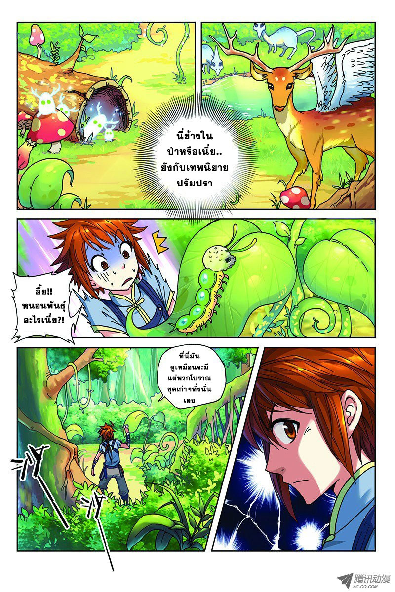 อ่านการ์ตูน World of Immortals 1 ภาพที่ 9