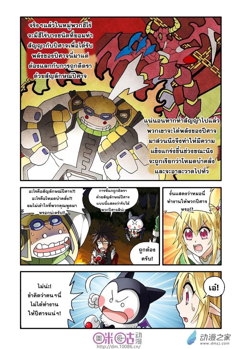 อ่านการ์ตูน Demon King's Counterattack! 6 ภาพที่ 16