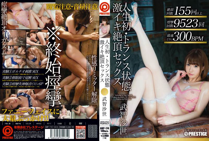 ABP-174 - Takechi Sayo - First Time Ever - Trance State Violent Orgasmic Sex - Sayo Takechi