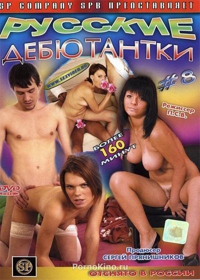 Порно фильмы список лучшие русские