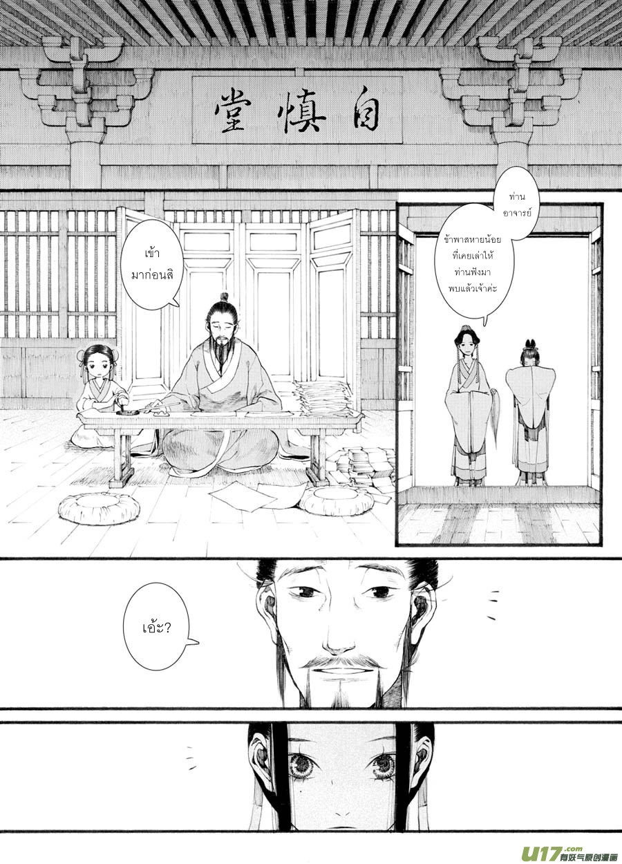 อ่านการ์ตูน Chang Ge Xing 28 ภาพที่ 4