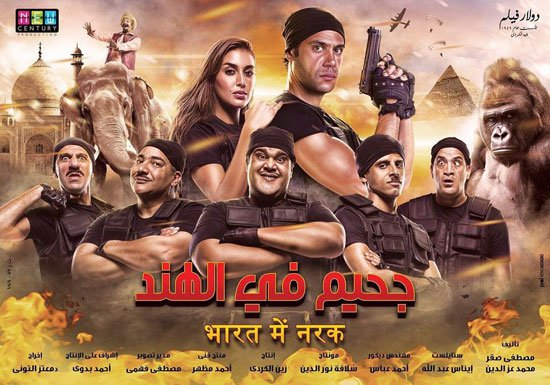 فيلم جحيم الهند 2016 بطولة